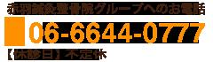 TEL:06-6644-0777